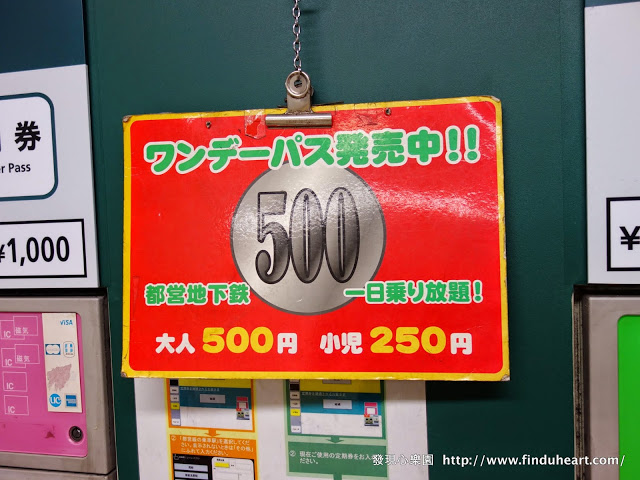 [東京交通票卷]  都營地下鐵一日券一天只要500日幣