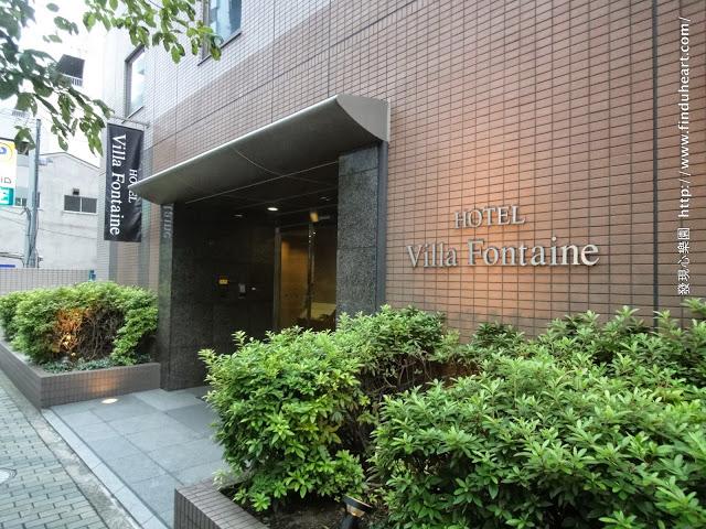 [住宿] 日本–Hotel Villa Fontaine 日本橋箱崎(房間篇)