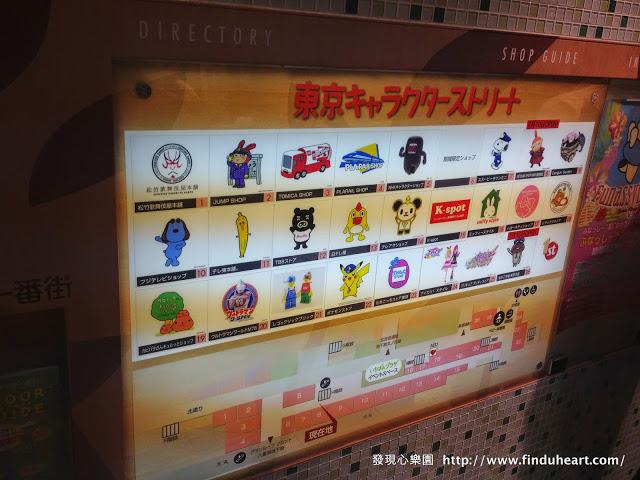 東京車站一番街好吃好逛好好玩(2017更新)